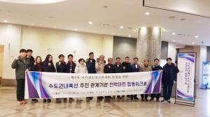 진천군, 수도권내륙선 철도망 구축 관계기관 워크숍 개최