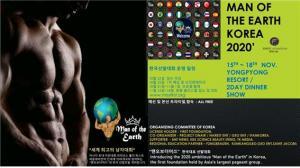 세계 남자대회 '맨오브더어쓰' ,  '퍼스트 파운데이션' 하반기 개최