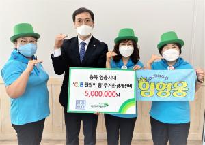 임영웅 팬클럽 '충북 영웅시대' 주거환경개선비 후원